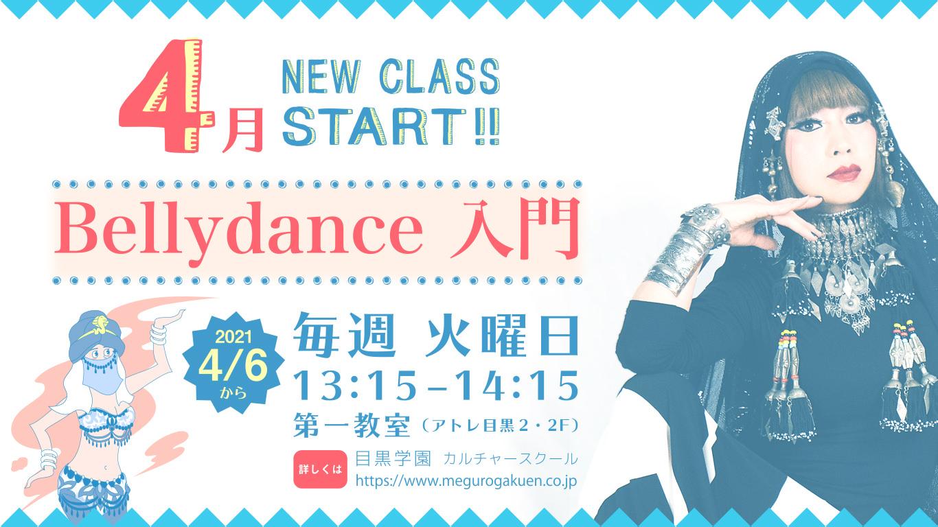 4月スタート!目黒学園カルチャースクール新クラスのお知らせ