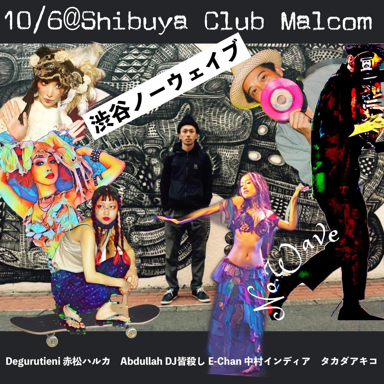 10/6(WED)渋谷 No Wave