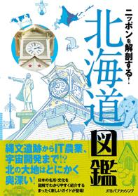 【書籍/2019】「ニッポンを解剖する!北海道図鑑」(JTBパブリッシング)表紙(部分)・本文イラスト