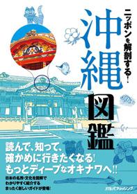 【書籍/2016】「ニッポンを解剖する!沖縄図鑑」(JTBパブリッシング)表紙(部分)・本文イラスト