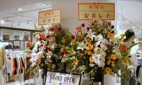 大分市の花屋 いちはな スタンド花