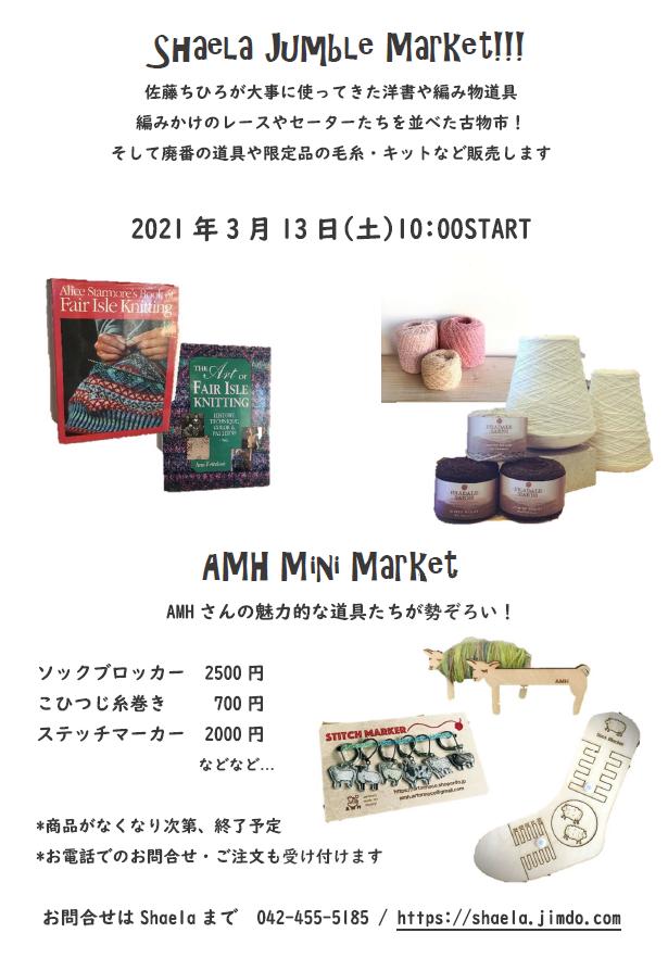 3月13日Jumble Market!!