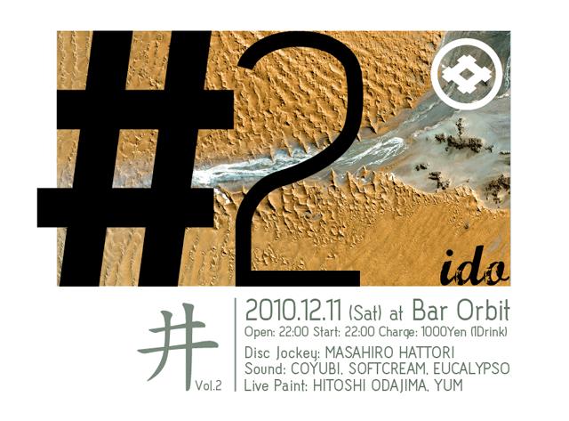 井 : ido Vol.2