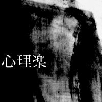 Shinrigaku - New Lepers Ensemble