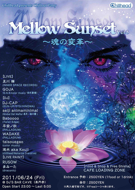 Mellow Sunset Vol.8 ~魂の変革~