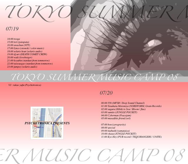 TOKYO SUMMER MUSIC CAMP 08