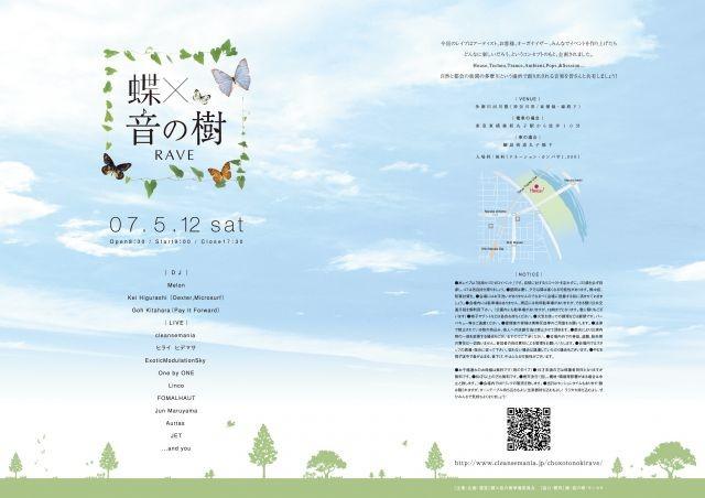蝶×音の樹 RAVE