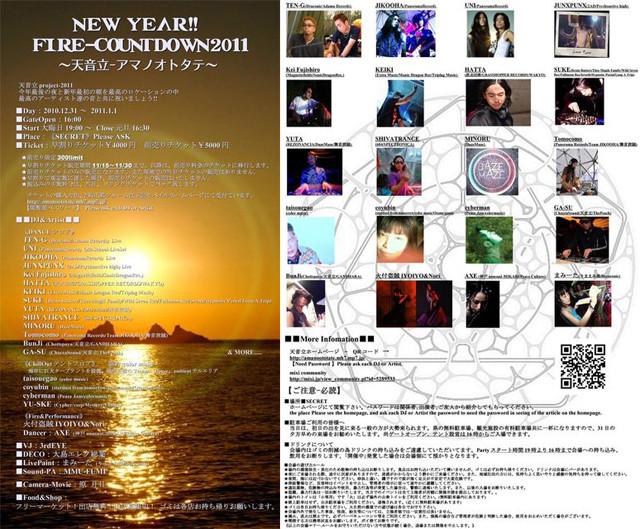 NewYear! FIRE - COUNTDOWN 2011