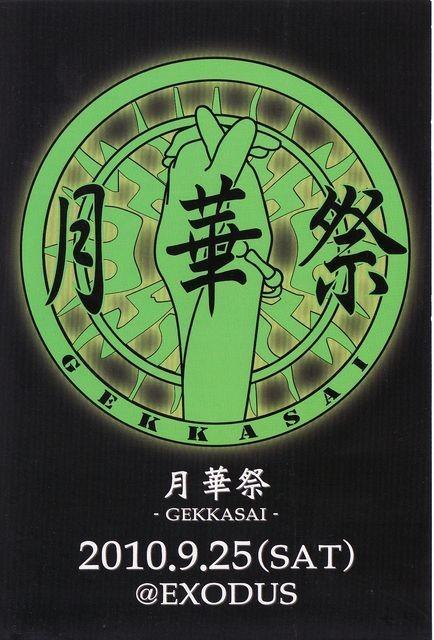 月華祭-GEKKASAI-