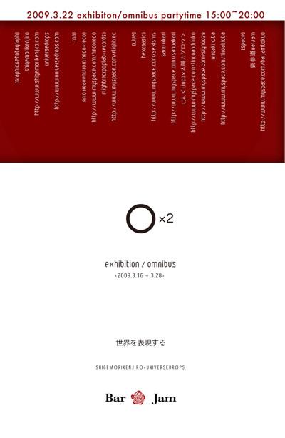 exhibition/omnibus