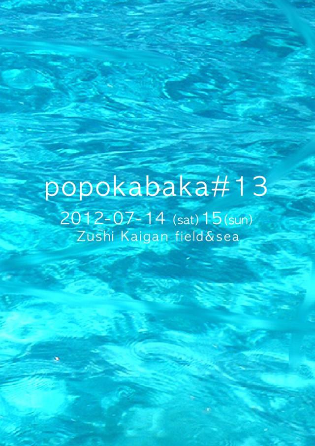 popokabaka#13