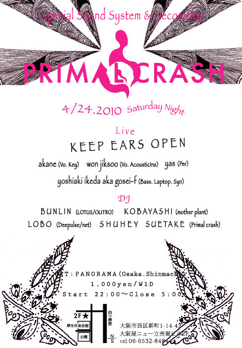 PRIMAL CRASH Vol.16