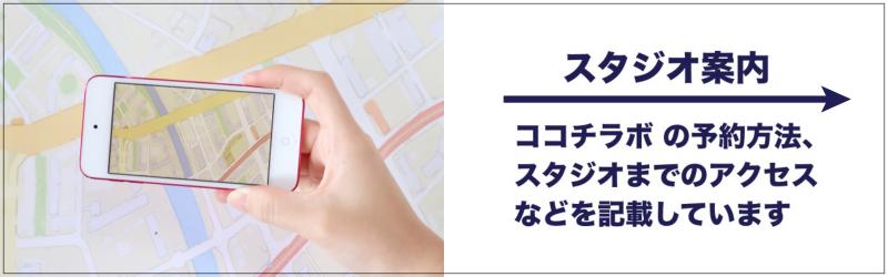 大阪市北区南森町にある女性向けパフォーマンス向上のための体幹トレーニングスタジオのご案内