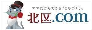 大阪市北区の北区ドットコムは情報満載のサイトです。