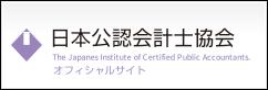 日本公認会計士協会オフィシャルサイト