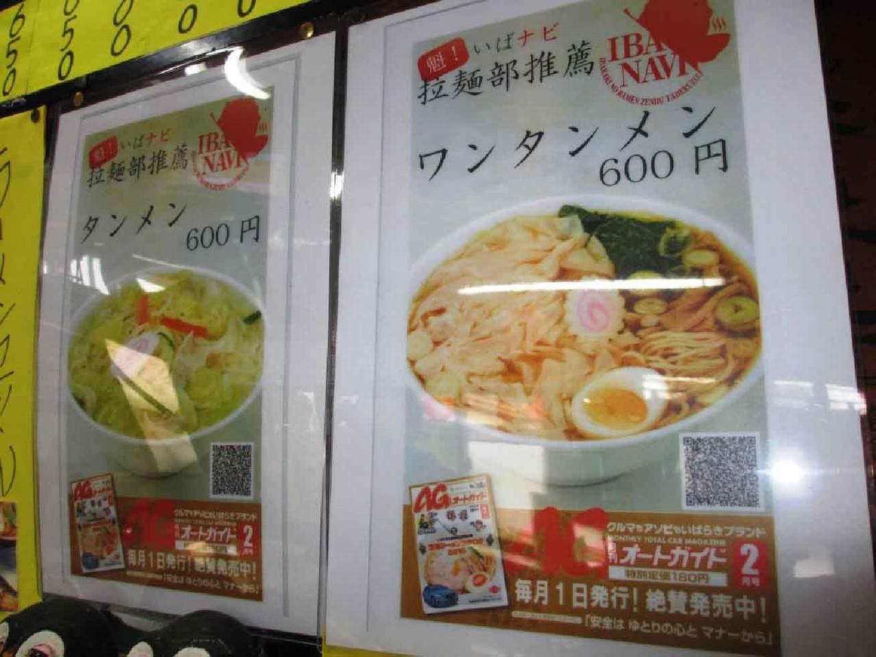 メニュー札の脇には「魁!いばナビ拉麺部」の推薦状が掲げられている。