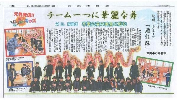 H27.3.8 日本海新聞記事