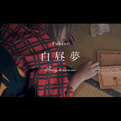 「白昼夢」ミュージックビデオ公開