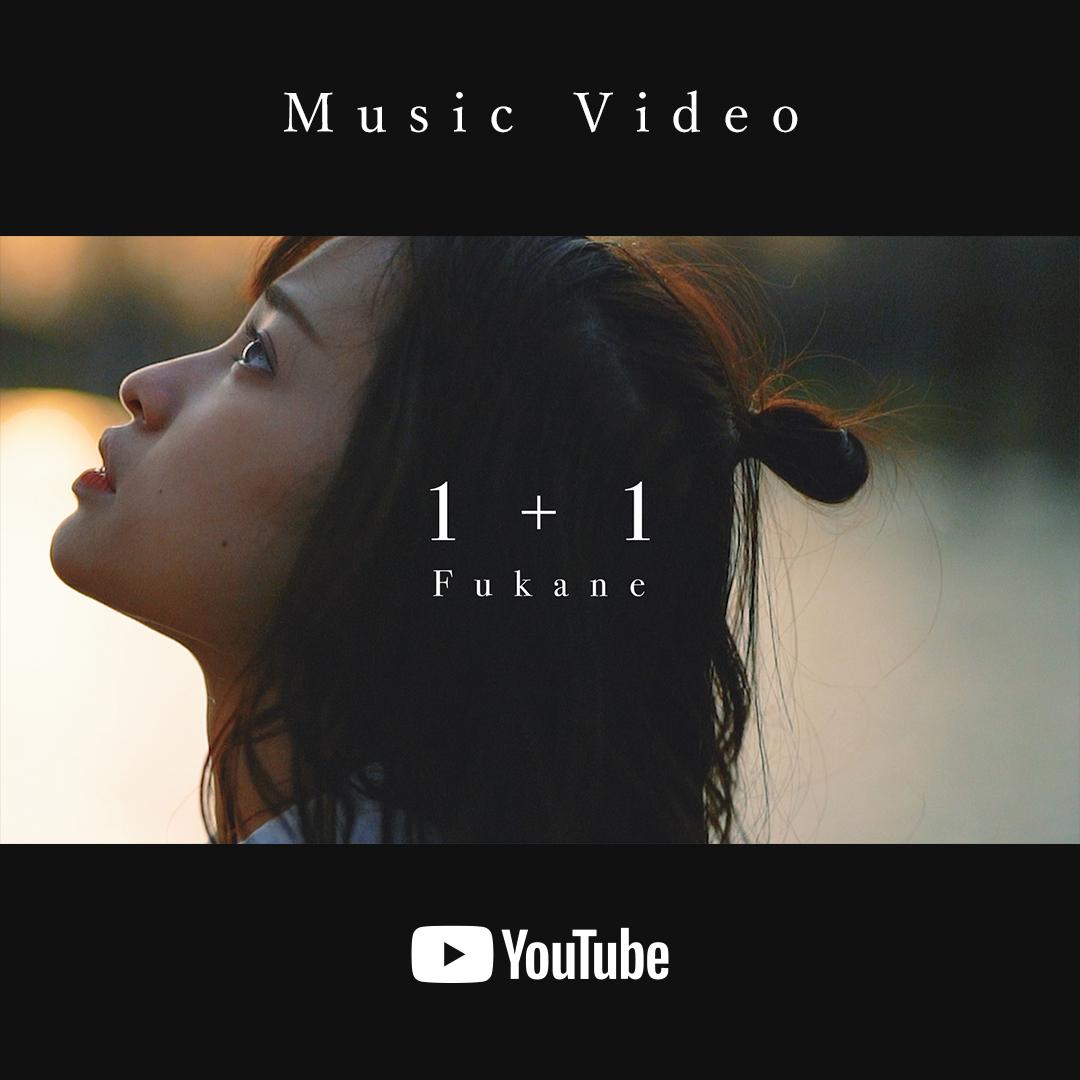 「1+1」ミュージックビデオ公開