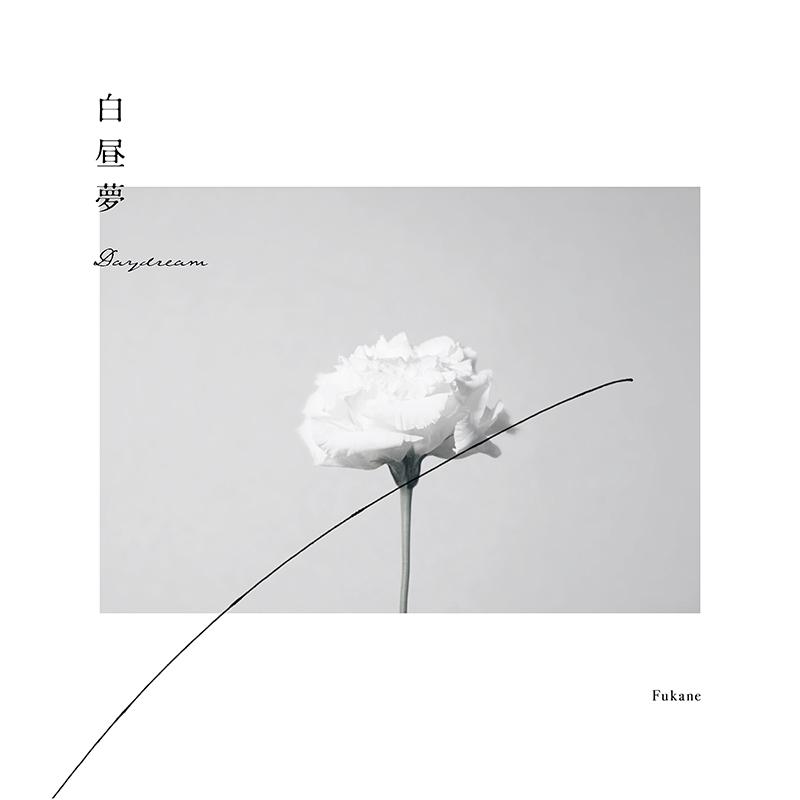 Digital Single「白昼夢」2019.8.23 (fri) Release
