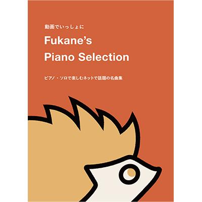 楽譜集「Fukane's Piano Selection」発売決定!