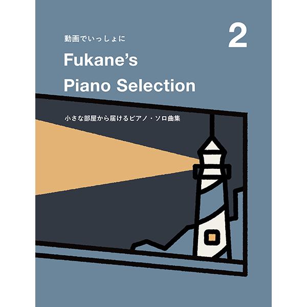 楽譜集第2弾「Fukane's Piano Selection 2」発売決定!