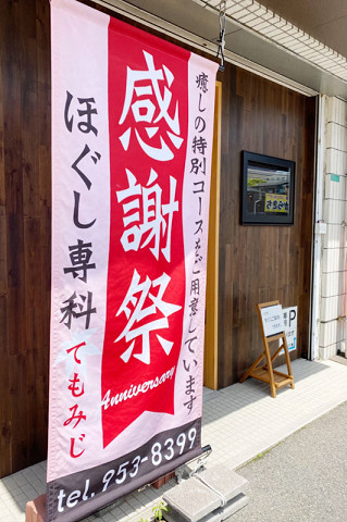 小倉北区リラクゼーションサロン「ほぐし専科てもみじ」
