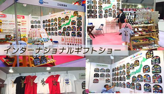 福岡インターナショナルギフトショー 出展情報 と三松貿易のブース紹介