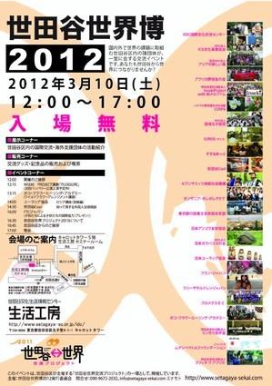 世田谷世界博2012のチラシ