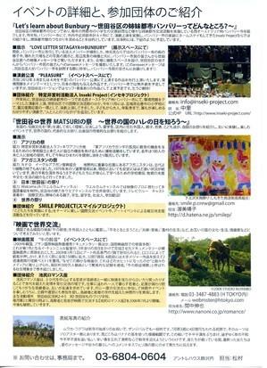 『お正月・文化交流フェア』チラシ(裏)
