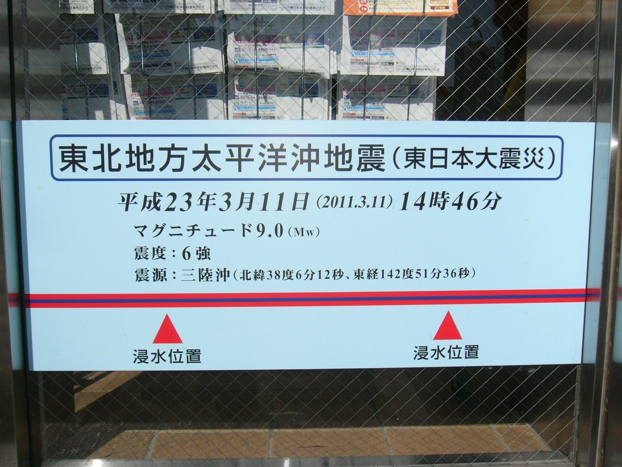 the-board-in-ishinomaki-station