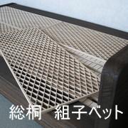 敷き布団が使える進化した日本式ベット