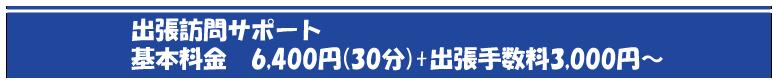 出張訪問サポートは9400円からの安心価格