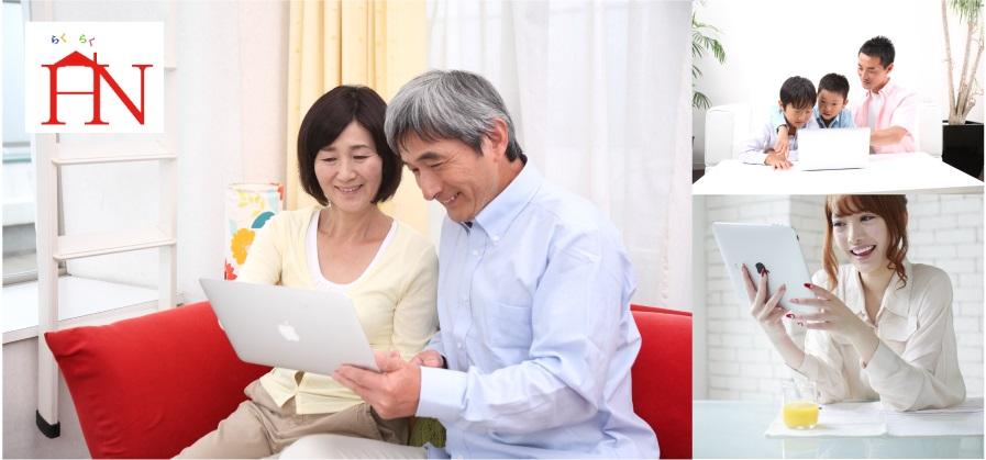 We rakuraku-homenet provide you with confortable internet conections upon your order