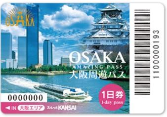 ▶大阪周遊パスで無料で乗船いただけます
