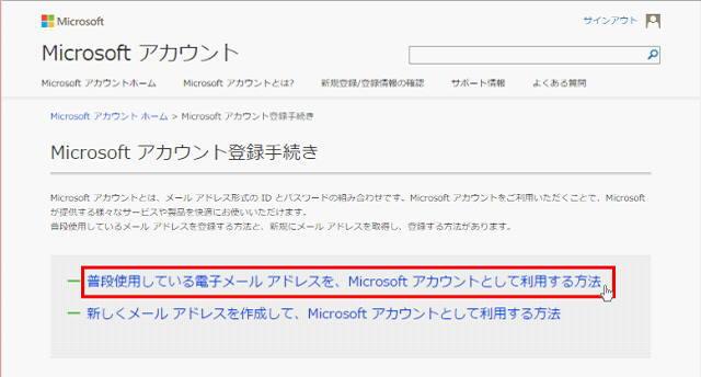 msa02:Microsoft アカウント登録手続き