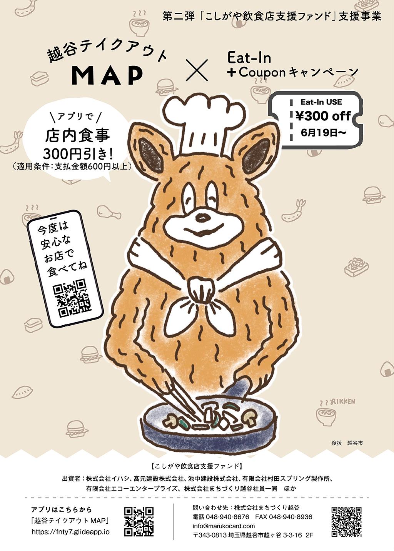 Eat-In+Coupon(イートイン・プラスクーポン) キャンペーン について