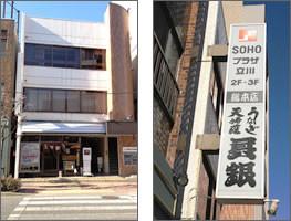 国立、昭島、青梅、国分寺からもアクセス便利です。