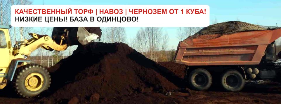 Купить чернозем торф землю с доставкой в купить песок в биг бегах астрахань