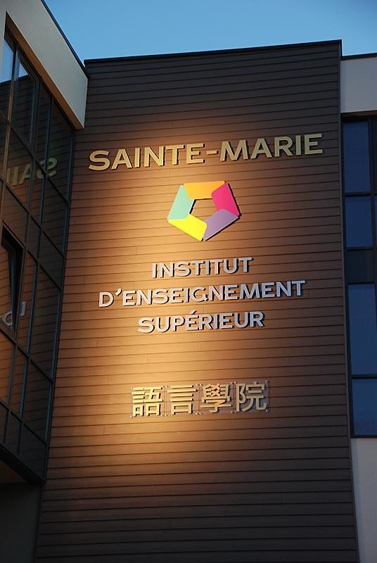IES Sainte-Marie | Vue nocturne de la façade du bâtiment