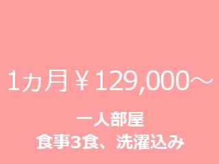 一ヵ月12万円~