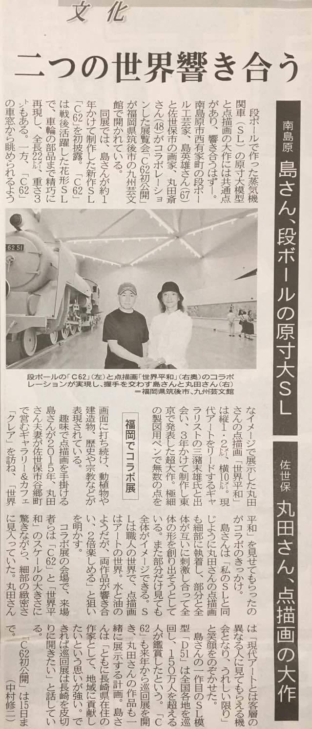 長崎新聞 10月3日