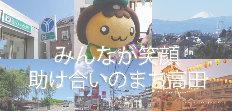 港北区高田の公式ホームページ