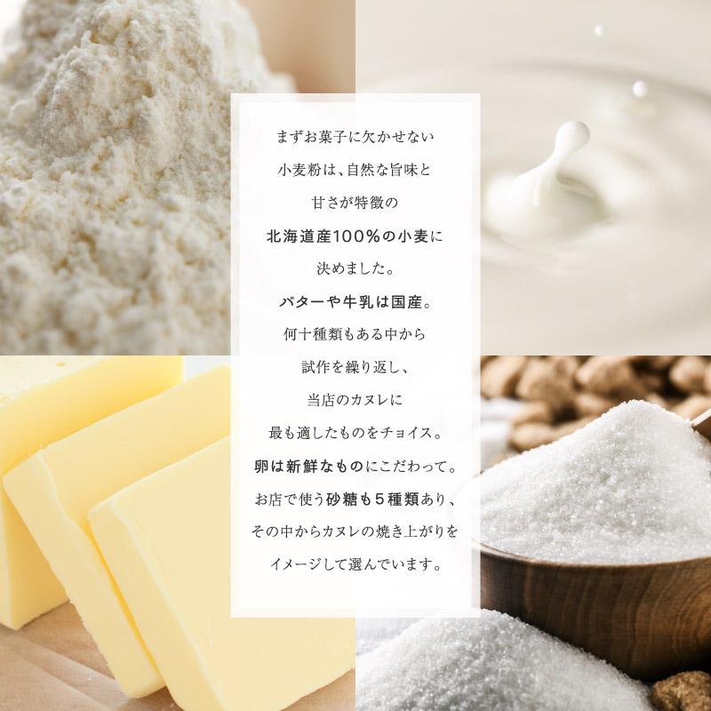 北海道産の小麦、バターや牛乳は国産、砂糖は5種類使用