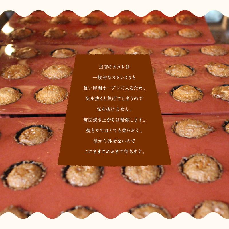 当店のカヌレは一般的なカヌレより長時間オーブンに入れます