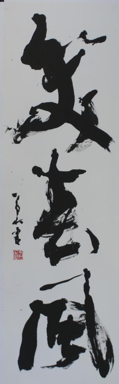 水川芳竹 第7回次代を担う新進作家展