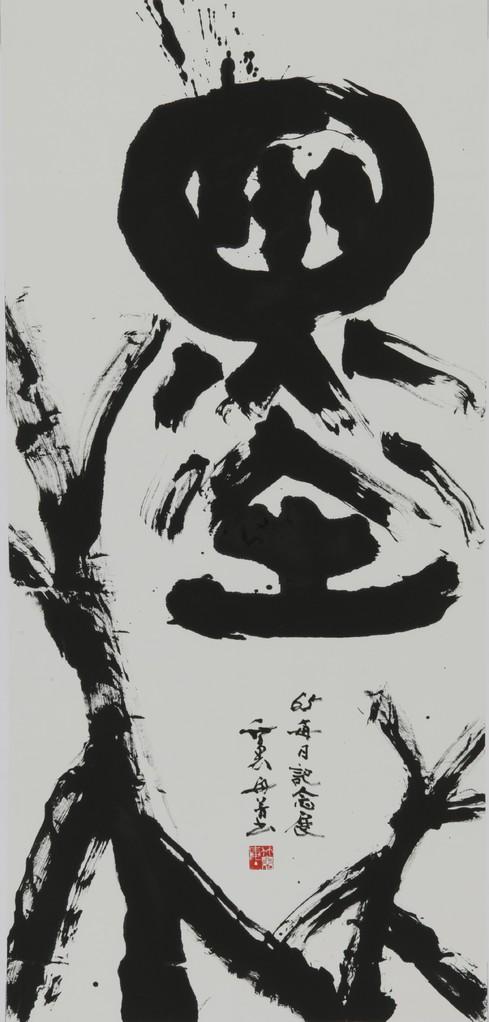 水川舟芳 今をえがく書神奈川 作品