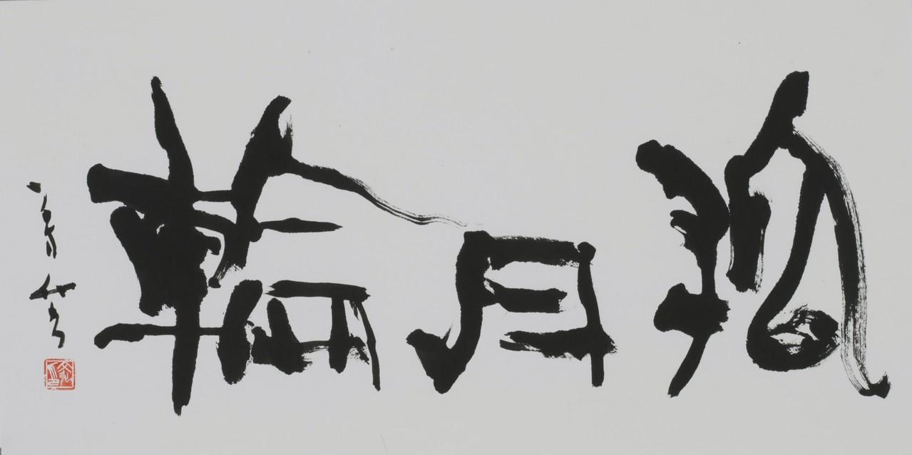 水川芳竹 今をえがく書神奈川 作品