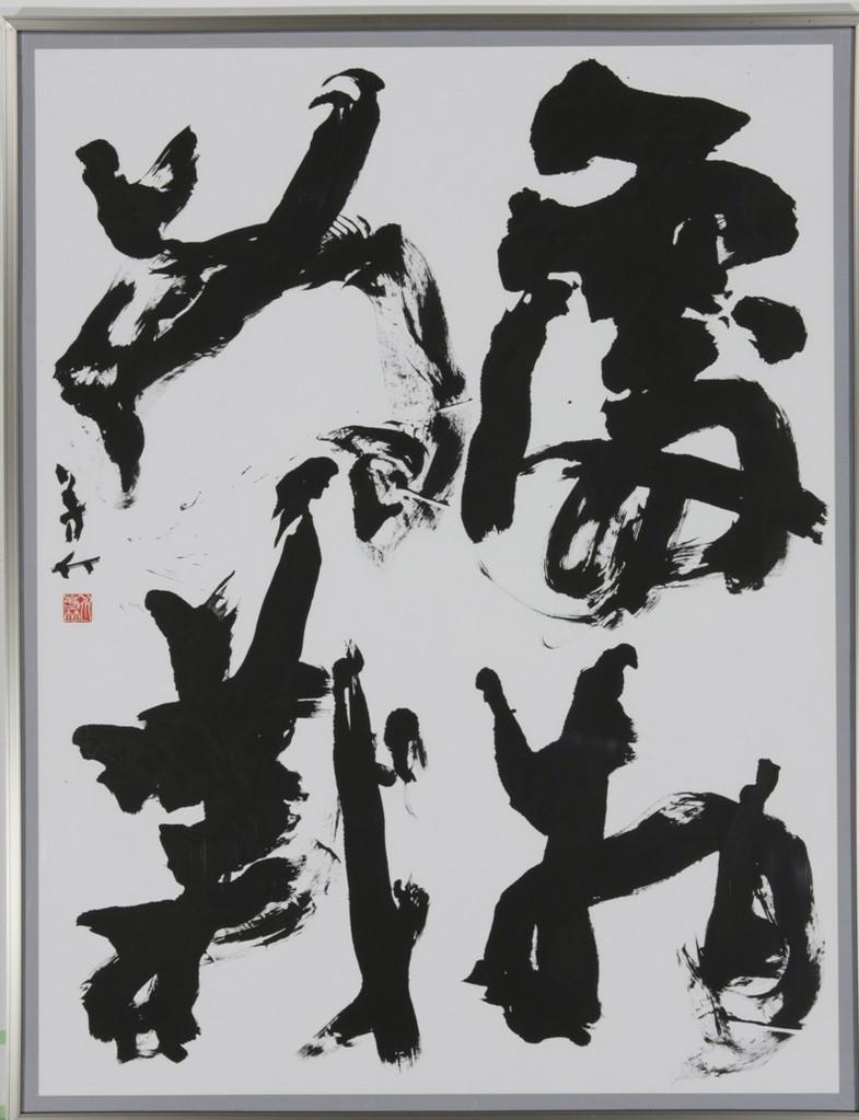水川芳竹 第65回毎日書道展 作品