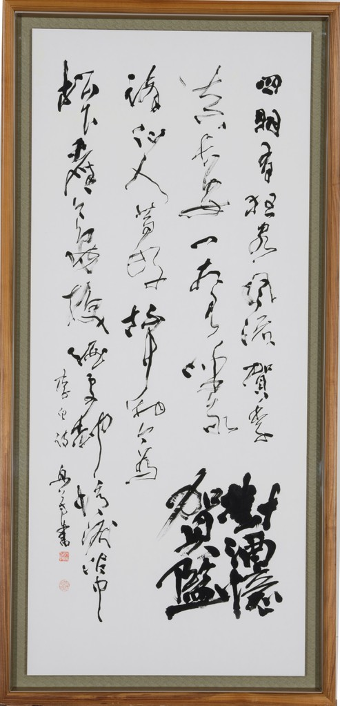 水川舟芳 第64回毎日書道展 作品